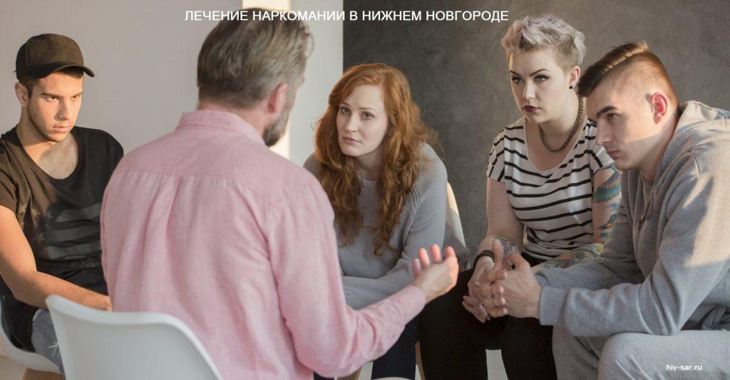 Лечение наркомании в Нижнем Новгороде